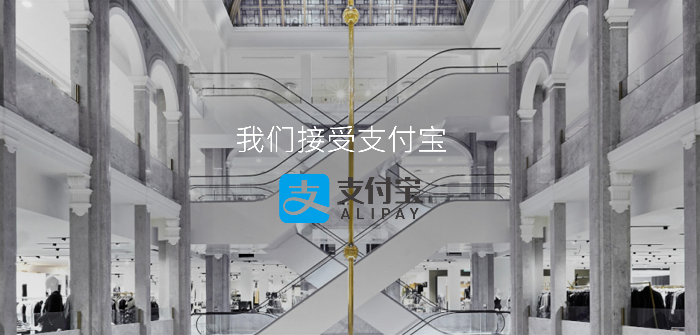 ALIPAY Front Page